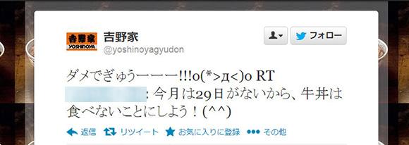 今月は29日がないので牛丼は食べない → 吉野家「ダメでぎゅうーーー!!!」