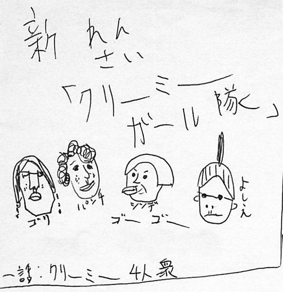 【新れんさい】現役プロ漫画家が中学時代に描いた超ハイスピード漫画『クリーミーガール隊』第1話:クリーミー4人衆