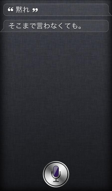 【豆知識】音声アシスタント『Siri』に黙れ! というとイジけて本当に黙ってしまう