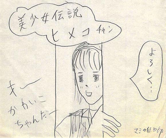 現役プロ漫画家が高校時代の授業中に描いたハイスクールときめき漫画『美少女伝説ヒメコチャン』