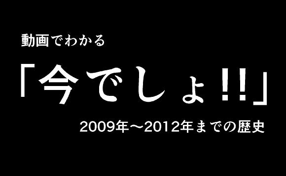 【今でしょ!!】東進ハイスクールCMの2009年から2012までの進化がわかる動画がスゴイ!