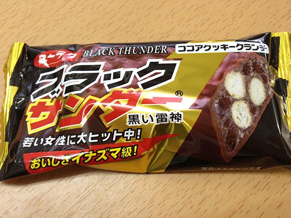 【大人気すぎて】 海外で日本の菓子「ブラックサンダー」を使った詐欺相次ぐ / 約13万円騙し取られた人も