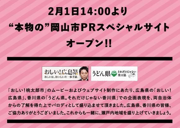 【ビッグニュース】岡山市が本日(2月1日)14時よりスペシャルサイトをオープンするぞ~!