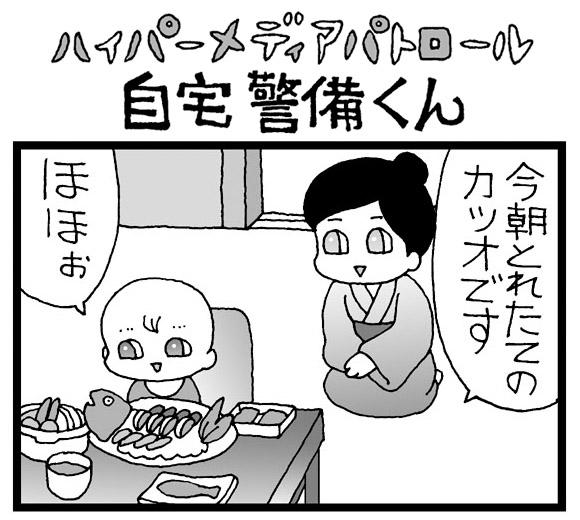【夜の4コマ劇場】 赤ちゃんがグルメリポートしたらこうなった / 自宅警備くん 第132回 / 菅原県先生