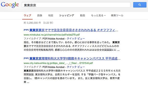 【Googleテク】焦って都道府県名をググると焦りまくったPDFファイルがヒットする