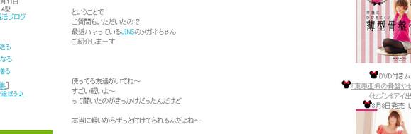 載ると災難がふりかかると噂の東原亜希ブログに「JINS」の記事が掲載されていた→JINSサイトがハッキングされ顧客情報が流出