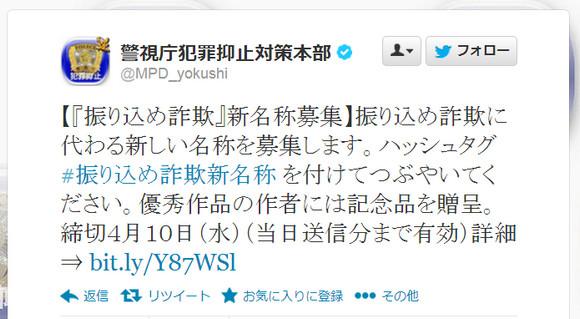 【応募せよ】警視庁が「振り込め詐欺」の新名称をTwitterで募集中 / ネットユーザー「大喜利がはじまる」