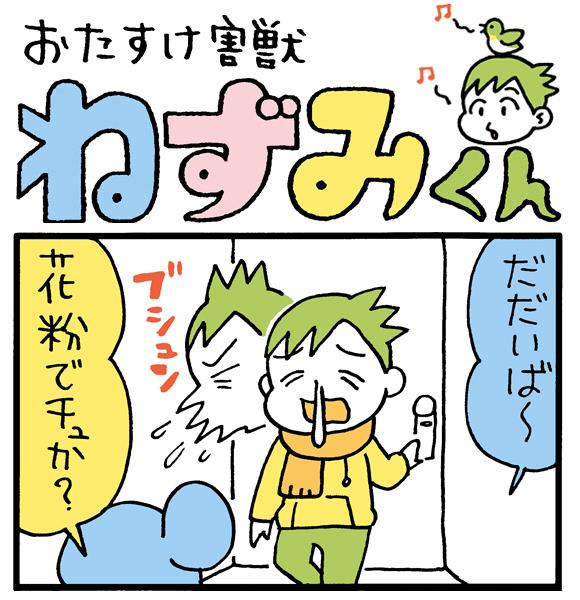 【朝の4コマ劇場】花粉症シーズンにありがちなこと /  おたすけ害獣ねずみくん 第130回 / conix先生