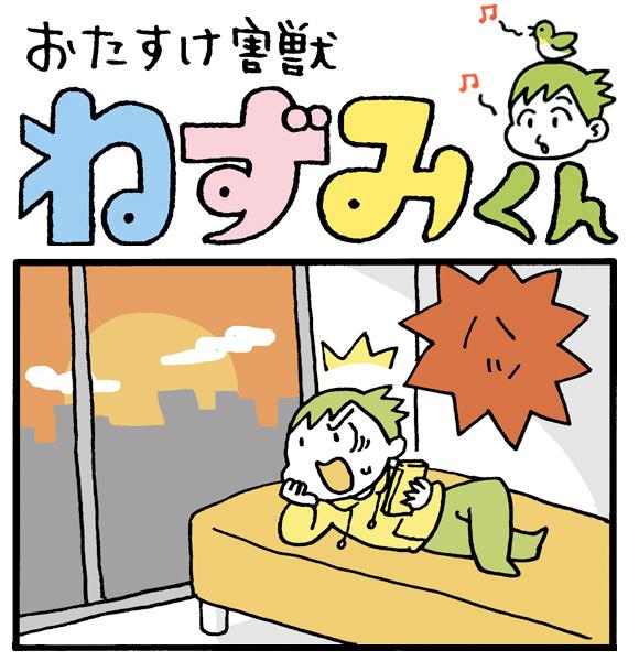 【朝の4コマ劇場】休日の時間の使い方 /  おたすけ害獣ねずみくん 第133回 / conix先生