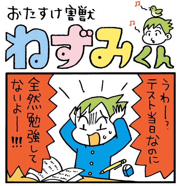 【朝の4コマ劇場】テスト勉強 /  おたすけ害獣ねずみくん 第135回 / conix先生