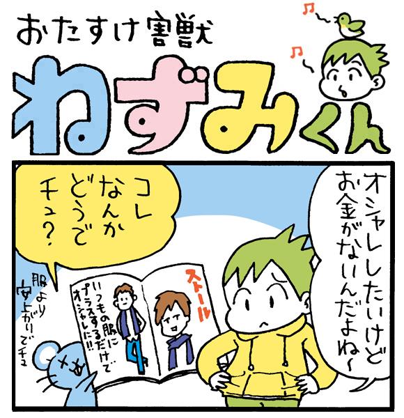 【朝の4コマ劇場】春のオシャレ /  おたすけ害獣ねずみくん 第139回 / conix先生