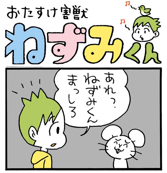 【朝の4コマ劇場】白いねずみくん /  おたすけ害獣ねずみくん 第143回 / conix先生
