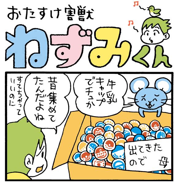 【朝の4コマ劇場】牛乳キャップ /  おたすけ害獣ねずみくん 第145回 / conix先生