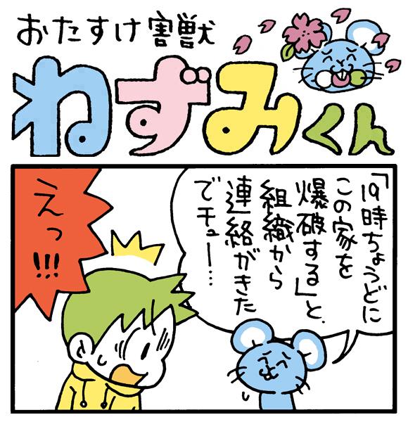 【朝の4コマ劇場】今日は4月1日 /  おたすけ害獣ねずみくん 第155回 / conix先生