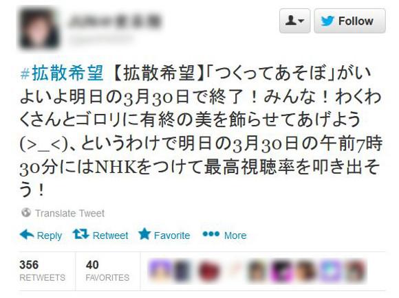 【拡散中】NHK『つくってあそぼ』が3月30日に最終回 / ネットの声「みんなで最高視聴率を叩き出そう!」