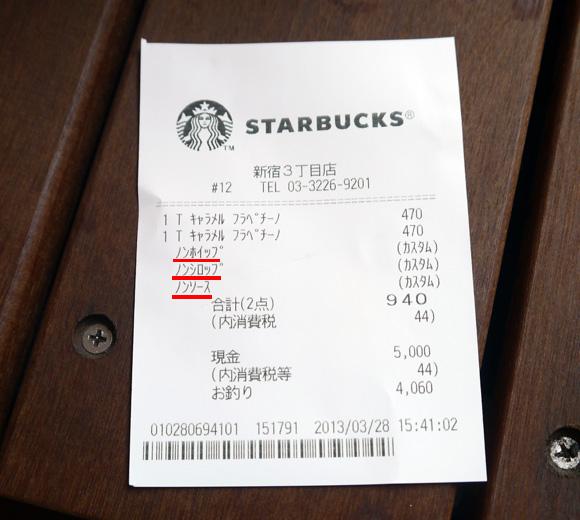 【検証】スタバで限界カスタムに挑戦 「キャラメルフラペチーノ」のキャラメル・ホイップ・コーヒー抜きを注文してみた
