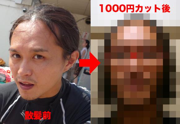 【注意喚起】1000円カットにジョニーデップの写真を持参して「ジョニーデップみたいにしてください」と頼んだらこうなった