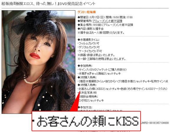 ありえねえッ!! Lカップグラドルのイベント特典がスゴイ! DVD三枚購入で「お客さんにKISS」