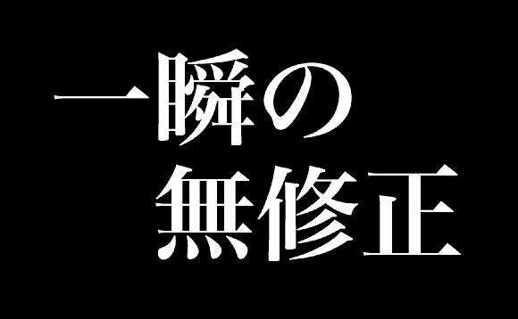 【衝撃事実】日本で普通に売っているモザイクありのAVには「一瞬だけ無修正」になる作品が存在する