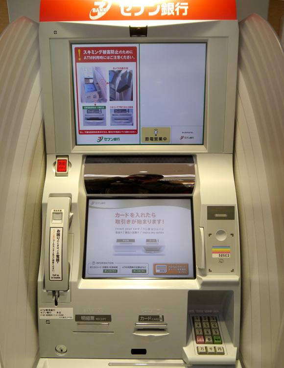 【注意】セブン銀行が「ATMカード挿入口のスキミング機に注意」と警戒を呼びかけ / 偽物と本物の見分け方