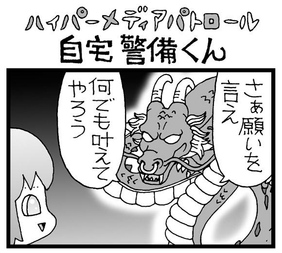 【夜の4コマ劇場】 シェンロンにお願い / 自宅警備くん 第171回 / 菅原県先生