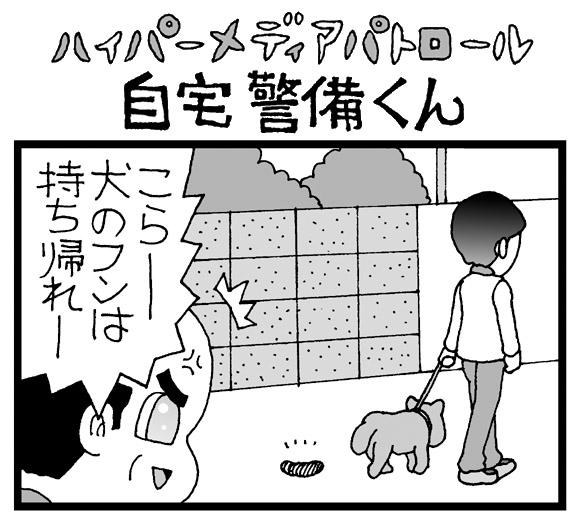 【夜の4コマ劇場】 犬のフンお断り! / 自宅警備くん 第170回 / 菅原県先生