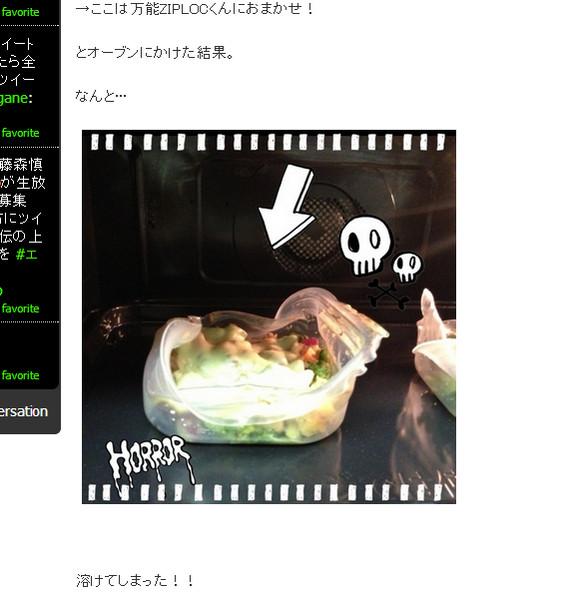 人妻タレント福田萌さんがジップロックをオーブンに投入 → 調理に失敗するも「美味しくできました」