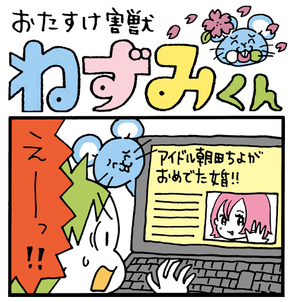 【朝の4コマ劇場】アイドルの結婚 /  おたすけ害獣ねずみくん 第156回 / conix先生