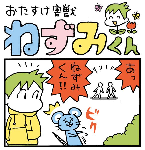 【朝の4コマ劇場】追っ手あらわる / おたすけ害獣ねずみくん 第158回 / conix先生