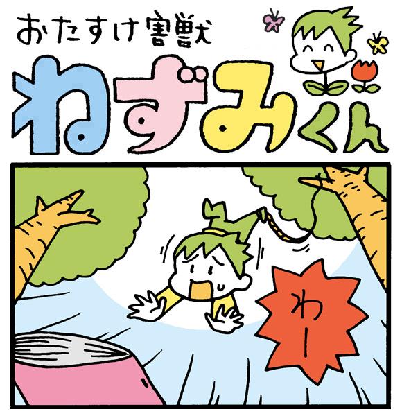 【朝の4コマ劇場】ねずみくんの罠 / おたすけ害獣ねずみくん 第161回 / conix先生