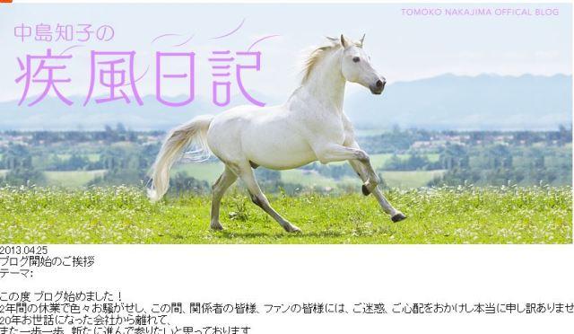元オセロ・中島知子が公式ブログ「疾風日記」を開設 / プロフィールがいろいろと衝撃的