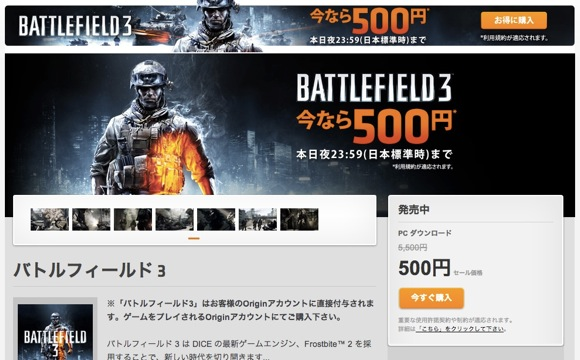 【激安速報】PC版『バトルフィールド3』が今だけ500円! セールは今日19日23:59までだから急げッ!!