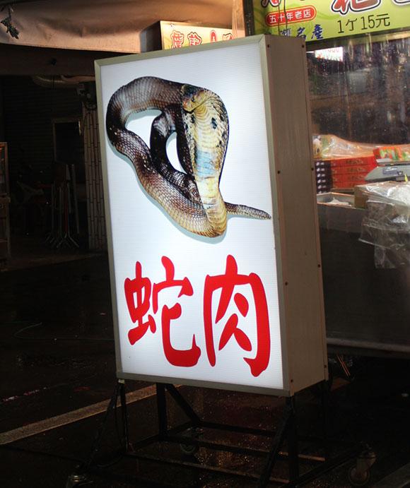 【爬虫類グルメ】蛇はウマイのか? マズイのか? 実際に食べてみた!