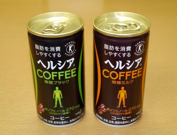 トクホの缶コーヒー『ヘルシアコーヒー』を飲んでみた / コーヒー通「これをコーヒーと認めたくない!」
