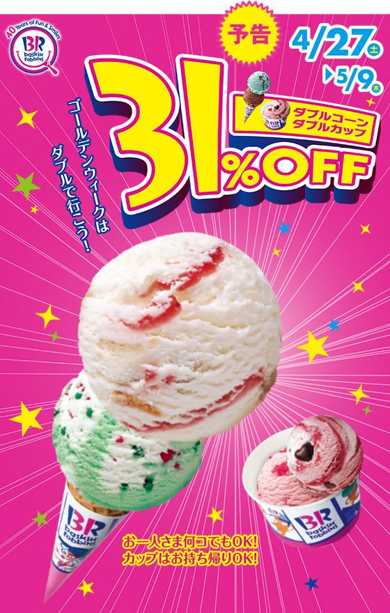 【2013年GW】サーティワンアイスクリームがGW中に31%オフ! 新作「オレオチョコレートミント」も出るらしいぞーーッ!!