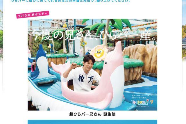 大阪・遊園地の新イメージキャラクター「超ひらパー兄さん」がハンパなくイケメンだと話題に