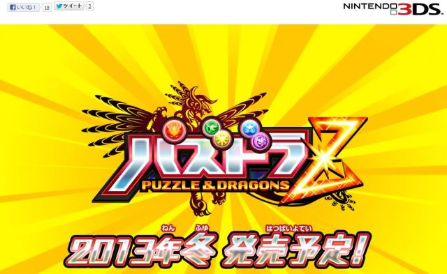 【速報】人気スマホゲーム・パズドラの3DSソフト『パズドラZ』が発売されるゼーーッ!