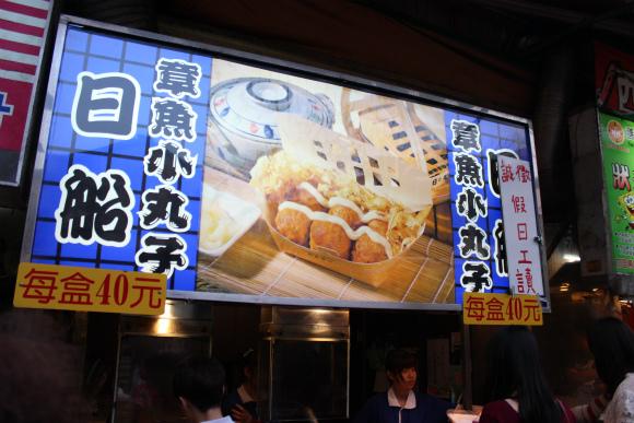 台湾の人気たこ焼き店でたこ焼きを食べてみた / 大阪人「これはたこ焼きちゃうでッ!」