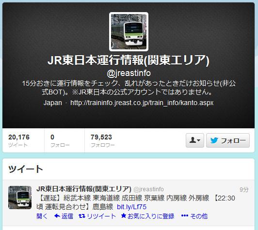 【暴風雨】電車の運行状況が気になる人へ / 鉄道各社の公式Twitterアカウントまとめ