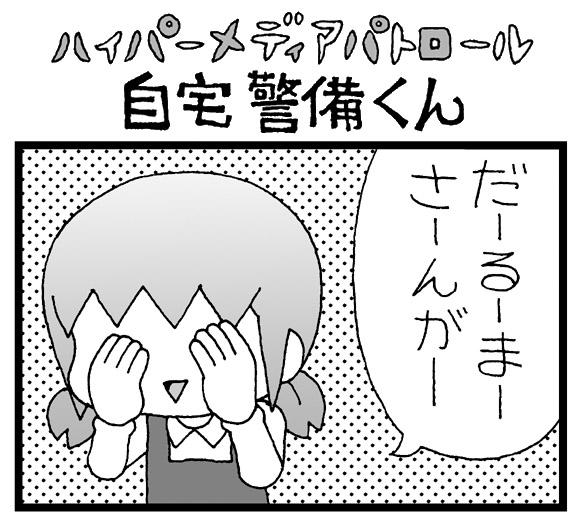 【夜の4コマ劇場】ダルマさんが何かした! / 自宅警備くん 第187回 / 菅原県先生