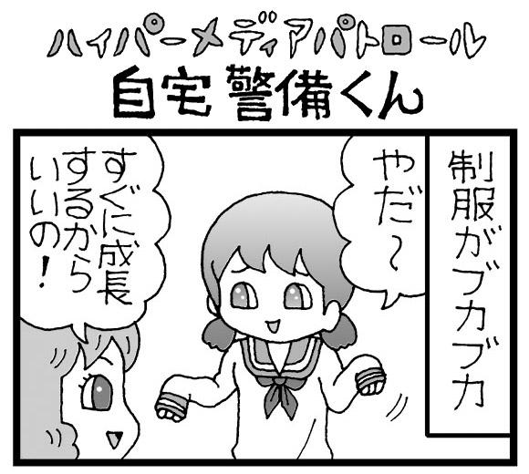【夜の4コマ劇場】入学シーズンあるある / 自宅警備くん 第175回 / 菅原県先生