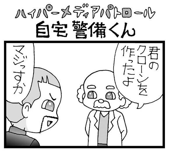 【夜の4コマ劇場】クローン人間 / 自宅警備くん 第202回 / 菅原県先生