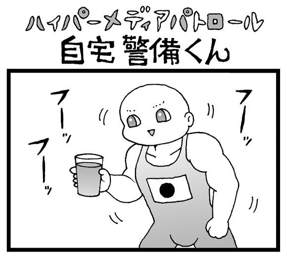 【夜の4コマ劇場】コップを投げる男 / 自宅警備くん 第193回 / 菅原県先生