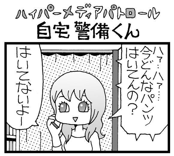 【夜の4コマ劇場】パンツをはかない女子 / 自宅警備くん 第188回 / 菅原県先生