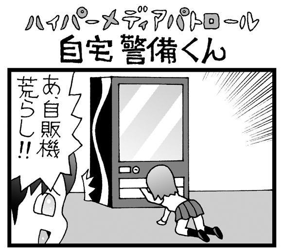 【夜の4コマ劇場】自販機荒らし / 自宅警備くん 第197回 / 菅原県先生