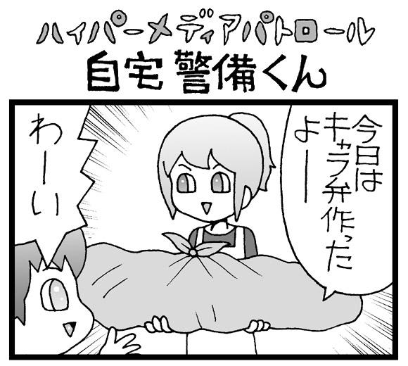 【夜の4コマ劇場】キャラ弁 / 自宅警備くん 第190回 / 菅原県先生