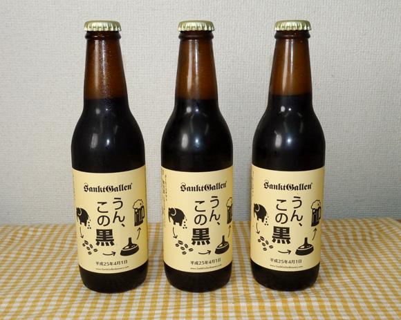 【ビール速報】ウンコを使ったビール『うん、この黒』を飲んでみた / 苦みとコクに感動ッ!! ウンコウメェエエーーッ!