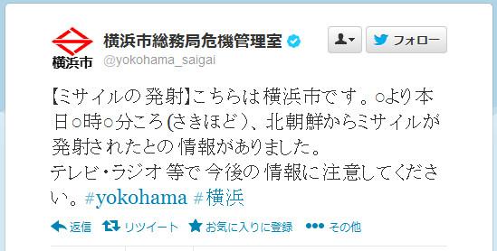 横浜市公式アカウントがツイート「北朝鮮からミサイルが発射されたとの情報がありました」 → 誤報だった