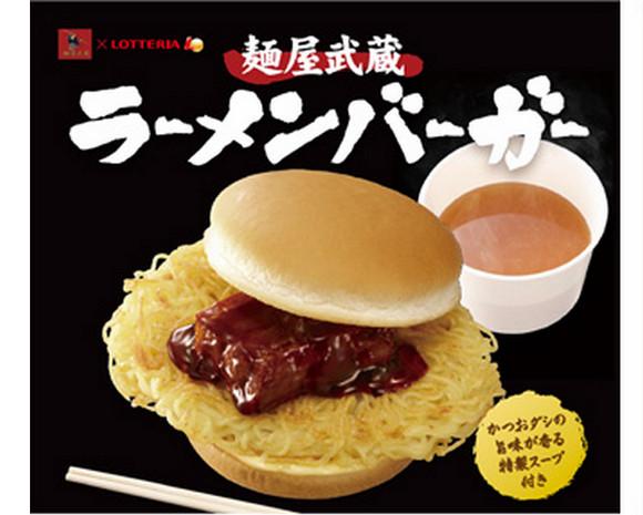 パンでラーメンを挟む! ロッテリア『麺屋武蔵ラーメンバーガー』が斬新すぎてヤバイ / ネットの声「なぜこうなった」