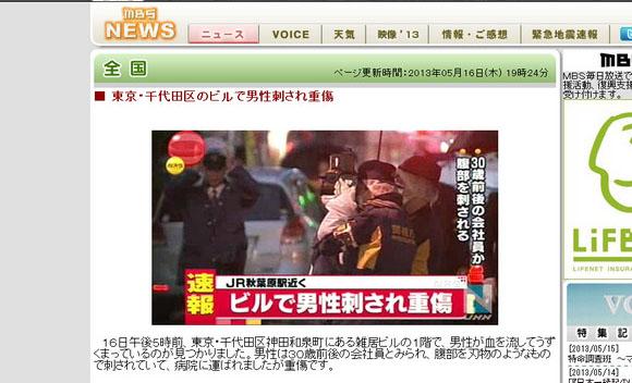 【緊急事態】秋葉原にいる人は注意! 秋葉原・神田和泉町で人が刺され犯人逃亡中!